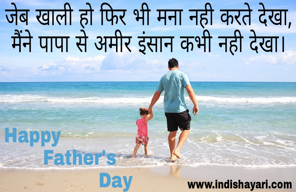 Happy Father's Days Shayari, WhatsApp Status, Quotes, Sms Indishayari.com