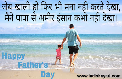 Happy Father's Days Shayari, WhatsApp Status, Quotes, Sms Indishayari.com