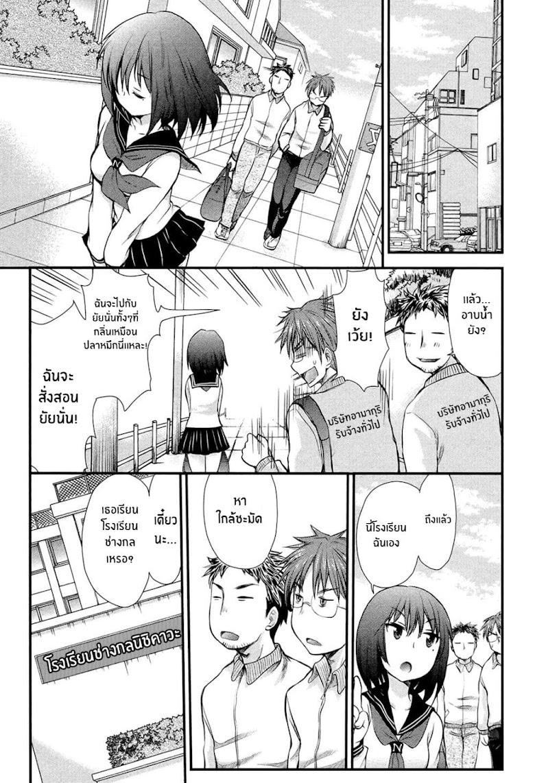 Henjo - Hen na Joshi Kousei Amaguri Senko - หน้า 7