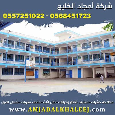 افضل شركات تنظيف مدارس بالمدينة المنورة 0568451723