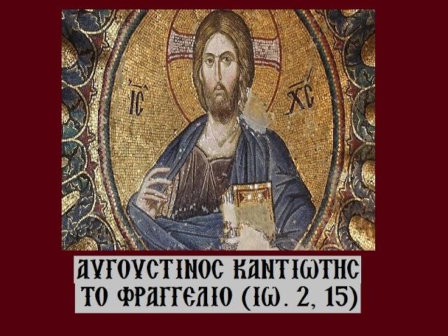 «Το Φραγγέλιο (Ιω. 2, 15)» - Αυγουστίνος Καντιώτης