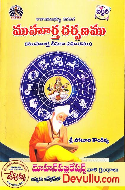 Muhurtha Darpanam in Telugu | ముహూర్త దర్పణము