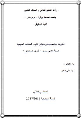 مطبوعة في مقياس قانون الصفقات العمومية من إعداد الأستاذ ملاتي معمر