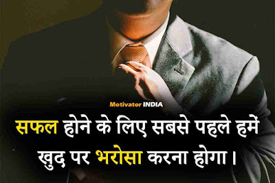motivational quotes in hindi,  for student, for success, good morning image with motivational quotes in hindi, motivational quotes for students in hindi, bodybuilding motivational quotes in hindi, motivational quotes in hindi image, motivational quotes in hindi with image, motivational quotes in hindi with picture, motivational quotes in hindi download