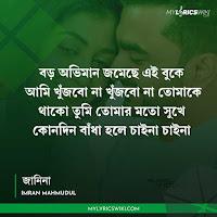 janina lyrics imran mahmudul