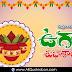 Trending Happy Ugadi Wishes in Telugu HD Wallpapers Best Telugu Ugadi Messages Whatsapp Status Pictures Online Ugadi Greetings Telugu Quotes Free Download
