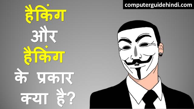 Definition- What is Hacking? in Hindi [परिभाषा- हैकिंग क्या है? हिंदी में]