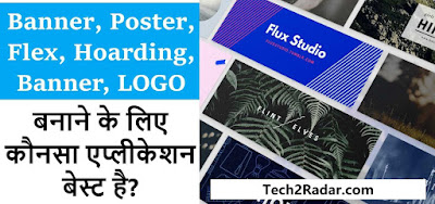 Best apps and software for making banner, poster, flex, Hoarding, LOGO