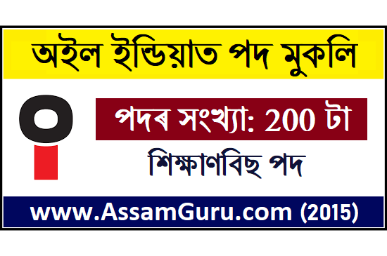 Oil India Limited Job 2020