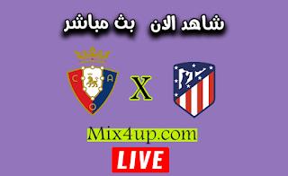 مباراة أوساسونا و أتلتيكو مدريد بث مباشر