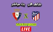 مشاهدة مباراة أوساسونا و أتلتيكو مدريد بث مباشر اليوم بتاريخ 17-06-2020 في الدورى الاسبانى