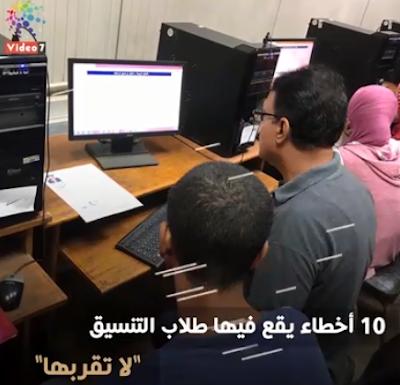 شرح خطوات لتسجيل الرغبات لطلاب الثانوية 2019 و 10 أخطاء يقع فيها الطلاب