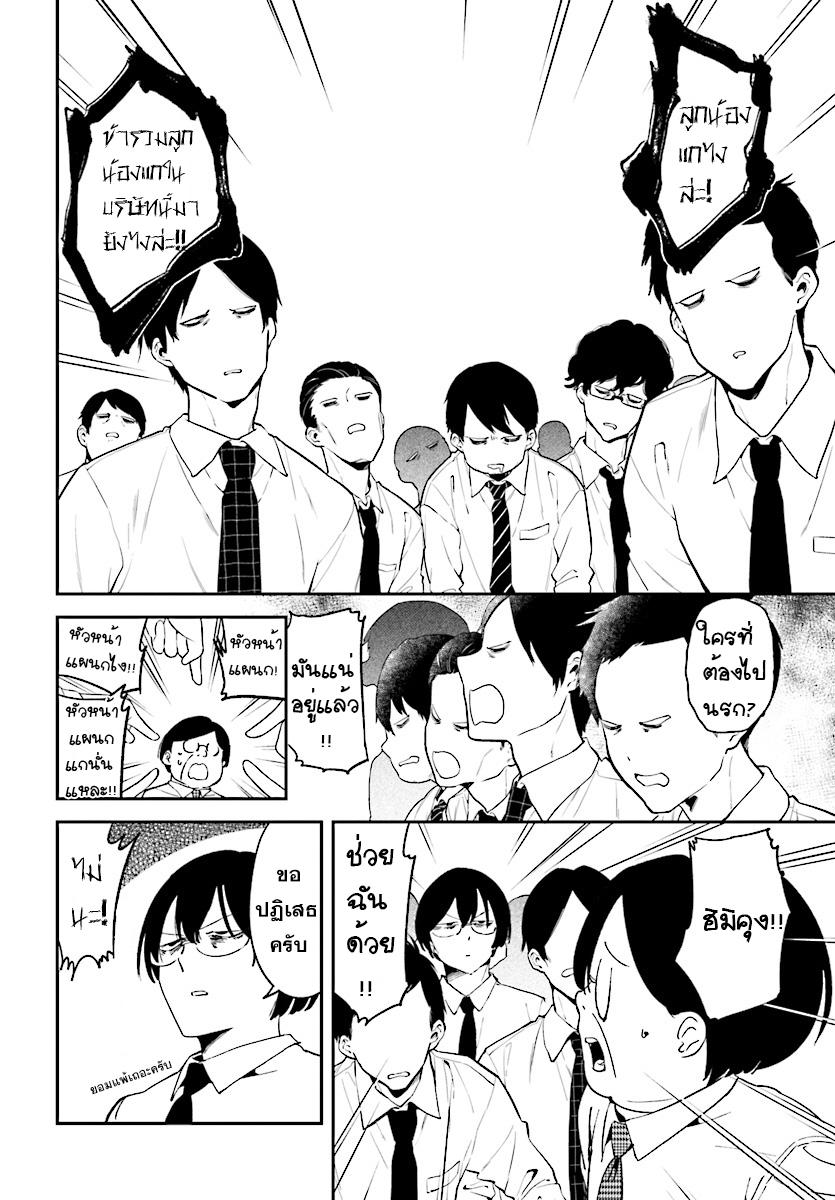 Isekai Death Game ni Tensou sarete tsurai  ตอนที่ 9 TH แปลไทย