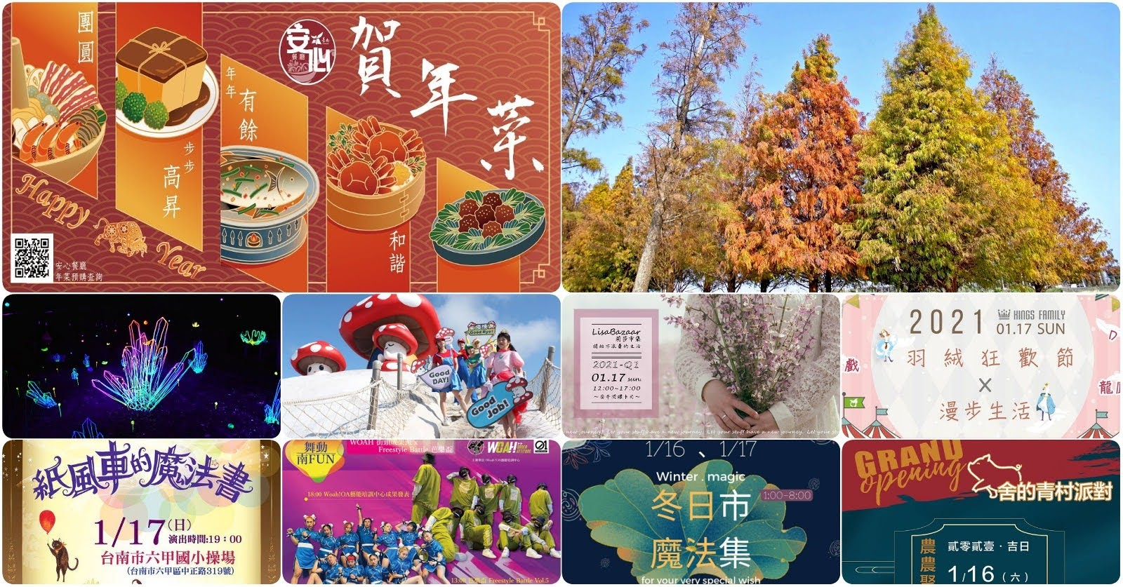 [活動] 2021/1/15-/1/17|台南週末活動整理|本週末資訊數:80