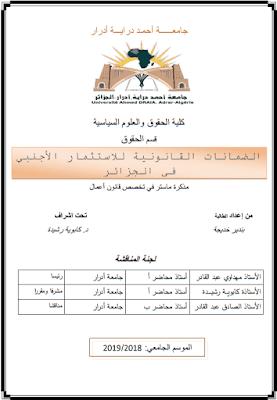مذكرة ماستر: الضمانات القانونية للاستثمار الأجنبي في الجزائر PDF