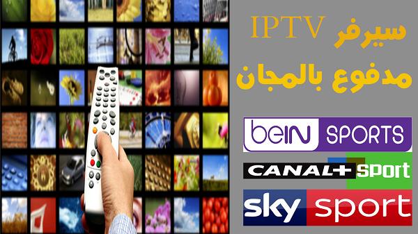 الان يمكنك الحصول على سيرفر IPTV مدفوع بالمجان