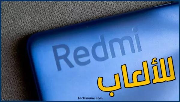 Redmi تطلق أول هاتف خاص  بلألعاب بمعالج Dimensity 1200