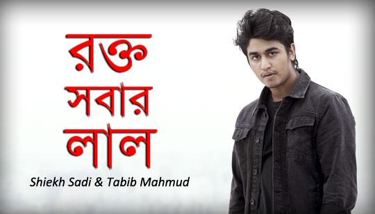 Rokto Shobar Laal by Shiekh Sadi And Tabib Mahmud
