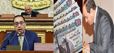 #عاجل 🔴التليفزيون المصري يذيع القرارات الثلاثة التي أصدرها  السيسي بشأن زيادة الأجور والمرتبات والمعاشات وموعد صرفها