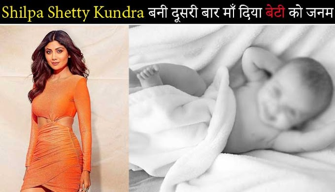 Shilpa Shetty Kundra बनी दूसरी बार माँ दिया बेटी को जनम
