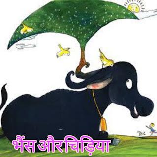भैंस और चिड़िया #6 short unique story in hindi