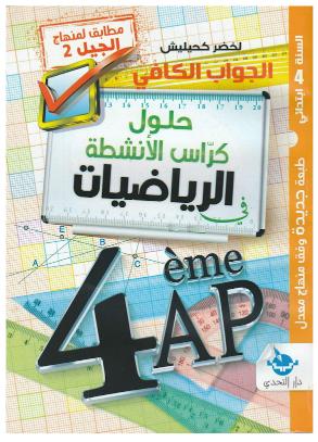 حلول دفتر الانشطة في الرياضيات للسنة الرابعة ابتدائي - الجيل الثاني