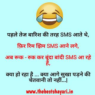Hindi SMS funny