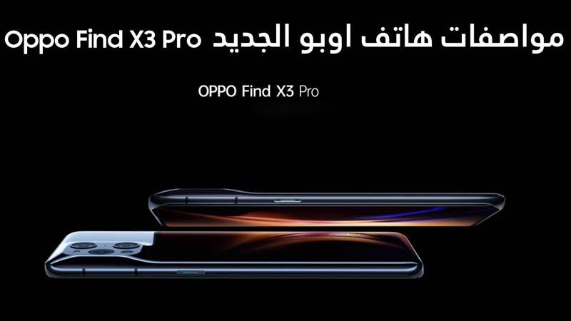 سعر و مواصفات Oppo Find X3