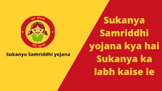 Sukanya Samriddhi yojna kya hai Sukanya ka labh kaise le