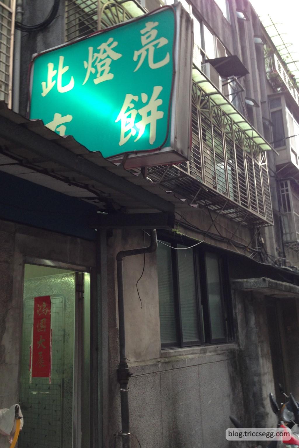 忠誠山東蔥油餅(3).jpg