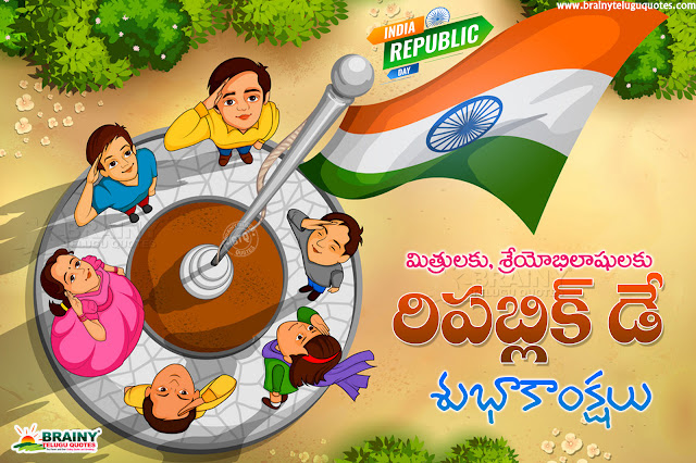 telugu quotes, republic day greetings, happy republic day greetings in telugu, january 26th republic day wallpapers