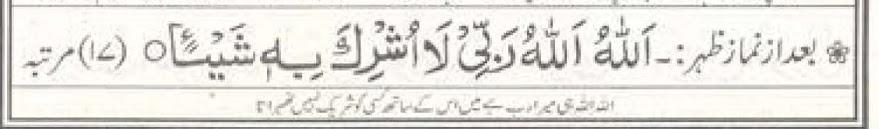 Wazaif Ramzan ul Mubarak day 5