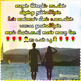 Love proposal tamil quote