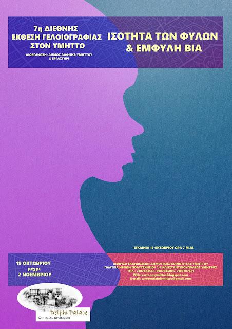 7η Διεθνής Έκθεση Γελοιογραφίας στον Υμηττό - Ισότητα των Φύλων & Έμφυλη Βία  / Αφίσα - soter
