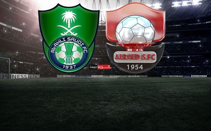 موعد مباراة الاهلى ضد الرائد اليوم الخميس 23 يناير 2020 والقنوات الناقلة