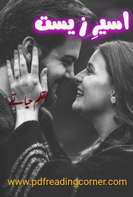 Aseer E Zeest By Hayatay - PDF Book