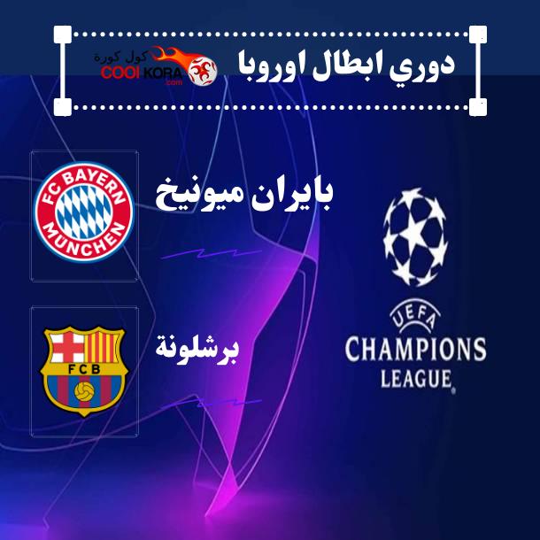 كول كورة برشلونة يخسر بالثلاثة امام بطل العالم دوري ابطال اوروبا