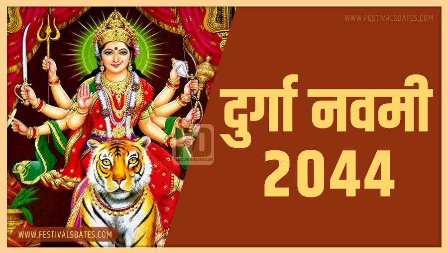 2044 दुर्गा नवमी पूजा तारीख व समय भारतीय समय अनुसार