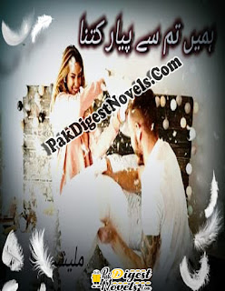 Humain Tum Se Pyar Kitna Novel By Malisha Rana