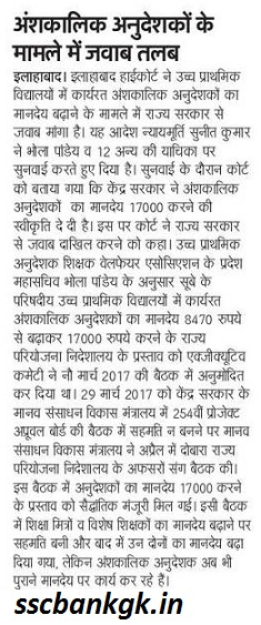 UP Anudeshak Salary 2018