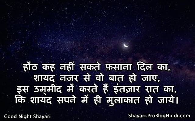 good night shayari status