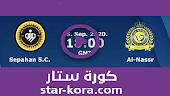 نتيجة  مباراة النصر وسباهان اصفهان بث مباشر  15-09-2020 دوري أبطال آسيا