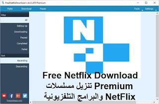 Free Netflix Download Premium تنزيل مسلسلات NetFlix والبرامج التلفزيونية والأفلام