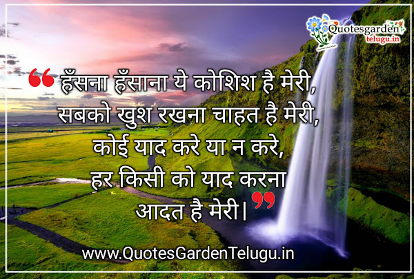Best good morning quote in Hindi shayari images quotesgardentelugu