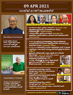 Daily Malayalam Current Affairs 09 Apr 2021