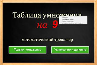 http://kid-mama.ru/igry/math211/math211.htm