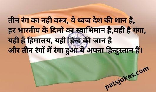 Apna Hindustaan