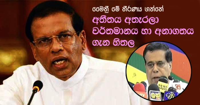 https://www.gossiplankanews.com/2018/10/nimal-siripala-statement-on-maithri-decition.html