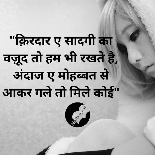 Sad Bewafa Shayari In Hindi