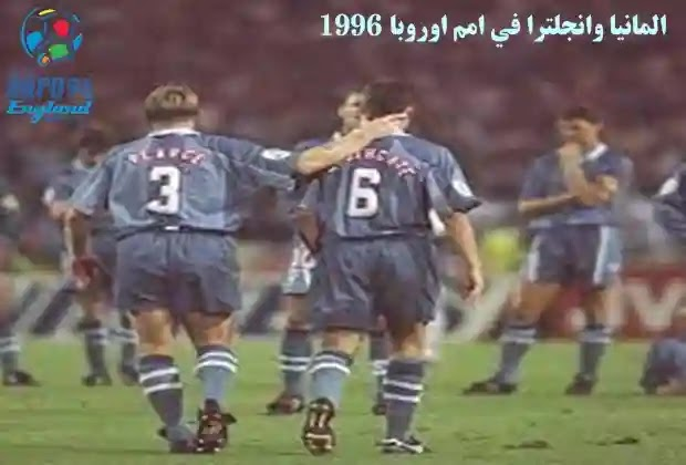 المانيا وهولندا كاس اوروبا في السويد 1992,المانيا,المانيا و انجلترا,ألمانيا,ألمانيا و التشيك 1996,امم اوروبا,نهائي امم اوروبا 2000,نهائي امم اوروبا 2004,امم اوروبا 2004,كأس أمم أوروبا 1996,ملخص مباراة تشيكيا 2 ـ 1 أيطاليا في يورو 1996 م,ألمانيا 2/3 انجلترا مونديال 70 م تعليق أيمن جادة,منتخب المانيا,نهائي بطولة امم اوروبا 80,ملخص مباراة ألمانيا وأنجلترا نصف نهائي ـ مونديال 90 م,ملخص مباراة ألمانيا 1 : 2 هولندا ـ أمم أوروبا 88 م,أوروبا,منتخب ألمانيا في بطولة يورو 96 م تعليق عربي,اوروبا